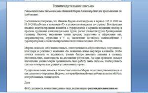 Рекомендательное письмо студенту на русском
