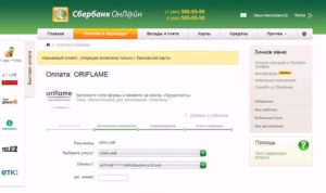 Госпошлина регистрации брака сбербанк онлайн