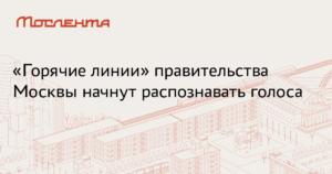 Горячая линия правительства москвы круглосуточно