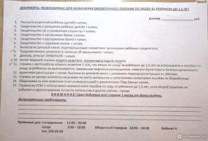 Документы для соцзащиты на детские пособия