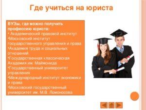 Кем можно пойти работать отучившись юридическом факультете госсударственного права