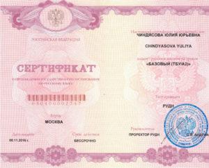 Сертификат для получения гражданства рф москва