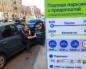 Должен ли водитель инвалид оплачивать платную парковку