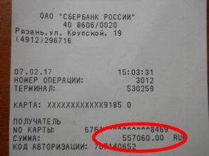 Как выглядит чек из банкомата для визы