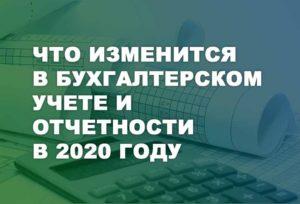 Какие формы отчетности изменились в 2020 году