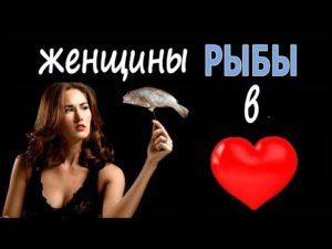 Почему женщины рыбы изменяют