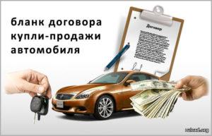 Картинки купли продажи автомобиля