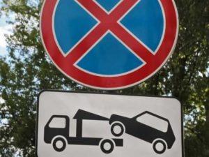 Как поставить во дворе знак парковка запрещена для чужих машин