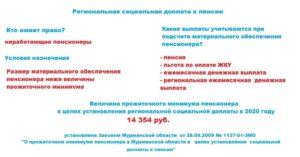 Региональная социальная доплата до величины городского стандарта в городе москва