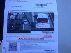 Как узнать за что пришел штраф на машину