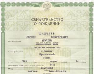 Где можно восстановить свидетельство о рождении ребенка москва