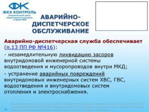 Должностная инструкция диспетчера аварийной слкжбы