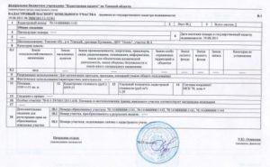Документы на частный дом и землю при покупке