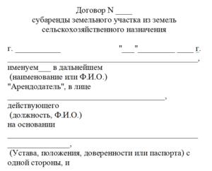 Где регистрируется договор субаренды земельного участка