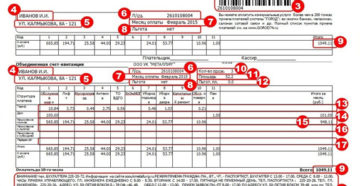 Идентификатор жилищно коммунальных услуг в формате 00аа000000 00