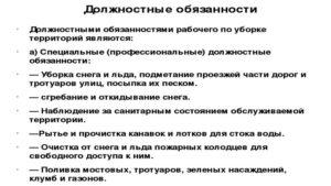 Должностная инструкция тракториста по уборке территории