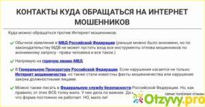 Интернет мошенники куда обращаться москва