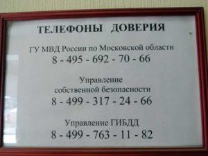Служба собственной безопасности мвд россии телефон доверия