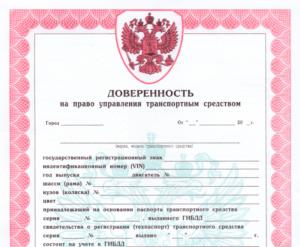 Покупка авто на белоруских номерах по ген доверености