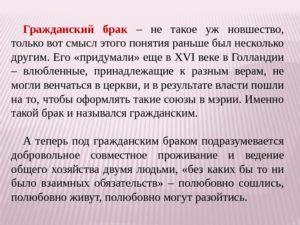 Что значит гражданский брак в россии
