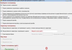 Госпошлина 75 рублей за судебный приказ