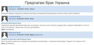 Фиктивный брак для получения гражданства в латвии