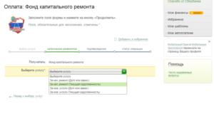 Как узнать задолженность по капремонту по адресу в московской области