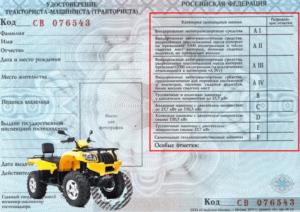 Где делают тракторные права категории а 1