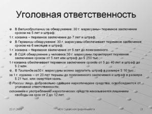 Какой штраф за потребление марихуаны в россии