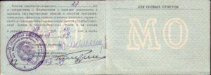 Получение пенсионного удостоверения военного пенсионера