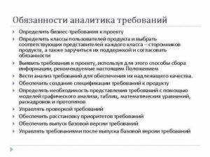 Инженер аналитик должностная инструкция