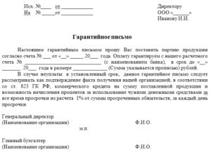 Гарантийное письмо физического лица о государственной регистрации прав