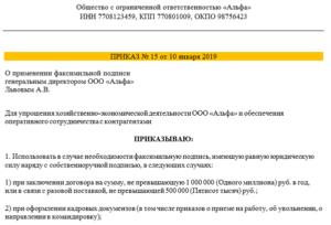 Факсимильная подпись на договоре последствия