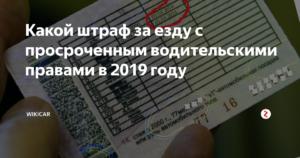 Если водительское удостоверение просрочено на месяц будет ли штраф