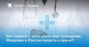 Попасть к врачу без полиса