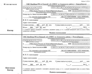 Госпошлина за изменение адреса юридического лица