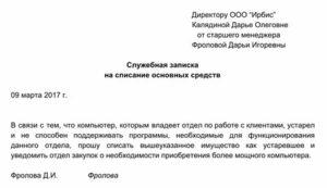 Служебную записку на приобретение ксерокса