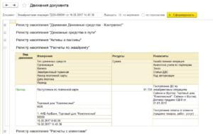 Какой документ дает банк при услуги эквайринга