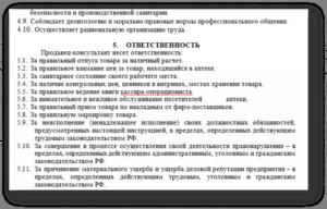 Должностная инструкция администратора магазина непродовольственных товаров