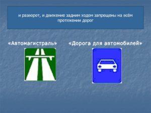Где запрещен задний ход транспортных средств пдд