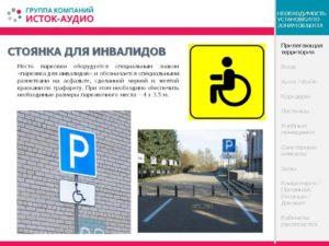 Когда начинается действие знака парковка для инвалида
