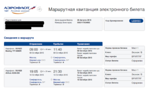 Как вернуть билет аэрофлот онлайн