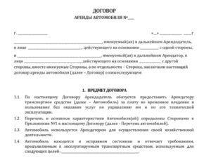 Договор на аренду автомобиля от генерального директора фирму