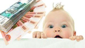 Чтоза выплата единовременная при рождении ребенка 5500