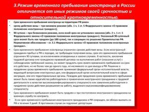Продлить срок пребывания иностранца в россии