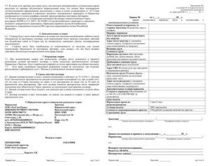 Договор заявка на организацию перевозки грузов