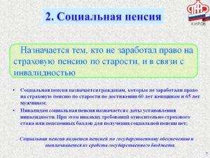 Кому платят социальную пенсию в россии