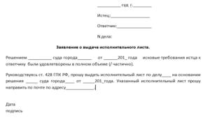 Форма заявления о выдаче исполнительного листа в арбитражный суд