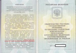 Какие документы надо к заевлению на подъемные по программе переселения