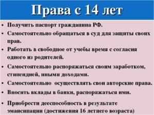 Какие права имеет ребенок в возрасте 14 лет